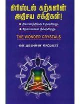 Crystal Karkalin Adhisaya Sakthigal: The Wonders of Crystal