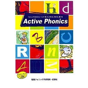 【クリックでお店のこの商品のページへ】Active Phonics テキスト | 松香 洋子, 宮 清子 | 本-通販 | Amazon.co.jp