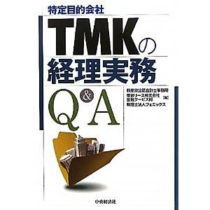 【クリックでお店のこの商品のページへ】TMK(特定目的会社)の経理実務Q&A [単行本]
