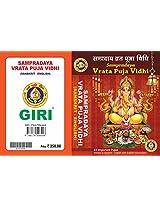 Sampradaya Vrata Puja Vidhi  (Sanskrit - English)