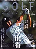 GOLF mechanic Vol.15