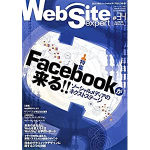 Web Site Expert 第34号