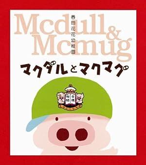春田花花幼稚園 マクダルとマクマグ
