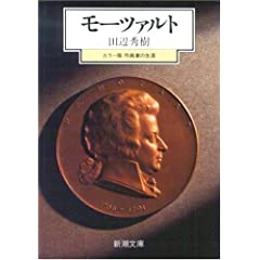 田辺 秀樹 著『カラー版 作曲家の生涯 モーツァルト』(新潮文庫)の商品写真