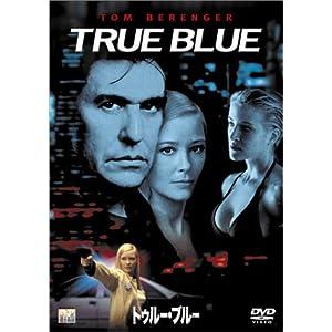 トゥルー・ブルーの画像