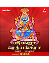 Sri Maha Prathyangira Kavasam and Songs