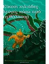 Twenty Thousand leagues Under the Sea (Greek Edition)