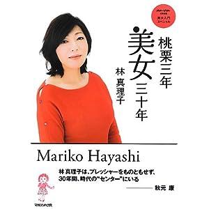 『美女入門スペシャル 桃栗三年美女三十年』
