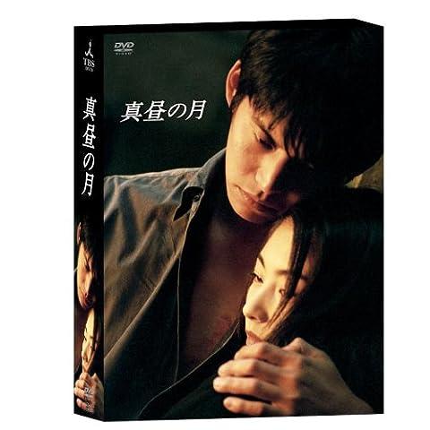 真昼の月 DVD-BOX (2007)