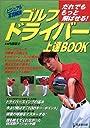 ゴルフドライバー上達BOOK—だれでももっと飛ばせる!