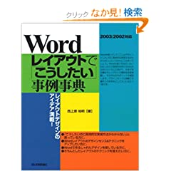 Word CAEguvT 2003/2002