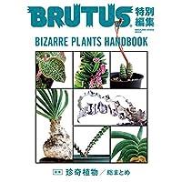 BRUTUS 特別編集 珍奇植物 小さい表紙画像