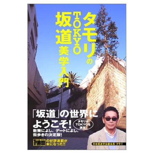 タモリのTOKYO坂道美学入門