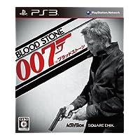 007 ブラッドストーン(PS3)