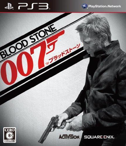 007/ブラッドストーン