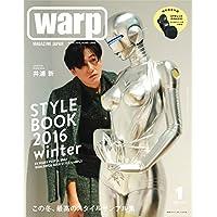 warp MAGAZINE 2017年1月号 小さい表紙画像
