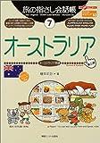 旅の指さし会話帳7オーストラリア [第二版] (ここ以外のどこかへ!) [単行本]