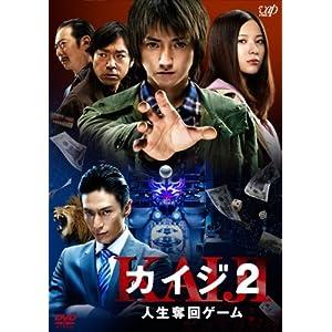 カイジ2 人生奪回ゲーム(2011)