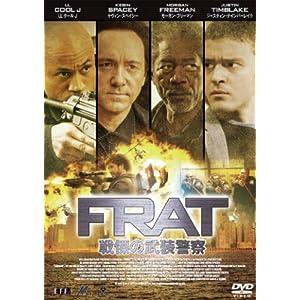F.R.A.T./戦慄の武装警察の画像