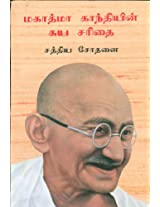 An Autobiography or The Story of My Experiments with Truth-Tamil
