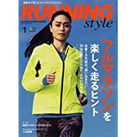 Running Style 2017年1月号 小さい表紙画像