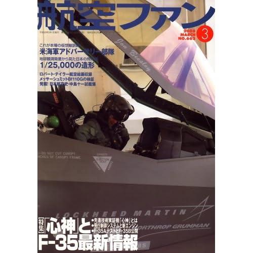 [航空雑誌]航空ファン 今月号の内容は?
