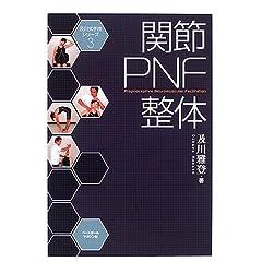 関節PNF整体