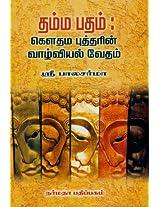 Dhamma Padham: Gowthama Budharin Vaazhvum Vaakum