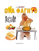 Ora Fagitou - Meal Time Bilingual Greek English (Chekwas Learning Series)