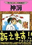 「神罰—田中圭一最低漫画全集」田中圭一