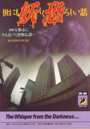 世にも妖しく恐ろしい話―100万都市に今も息づく恐怖伝説… (青春BEST文庫)