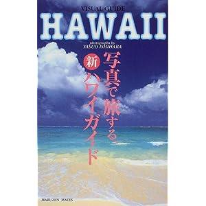 ハワイ (ビジュアルガイド)