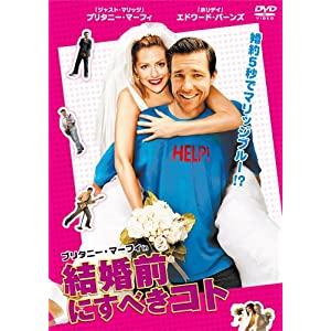 ブリタニー・マーフィ in 結婚前にすべきコトの画像