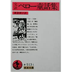 完訳 ペロー童話集 (岩波文庫)のAmazonの商品頁を開く