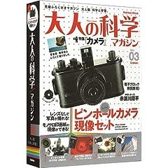 大人の科学マガジン Vol.03 ( ピンホールカメラ ) (Gakken Mook) (大型本)