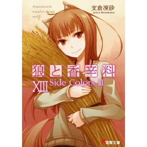 狼と香辛料 13 (電撃文庫 は 8-13) (文庫)