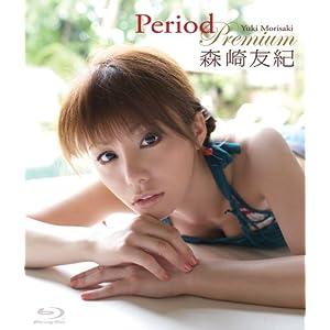 【クリックでお店のこの商品のページへ】Amazon.co.jp | 森崎友紀/Period Premium(初回限定版)【Blu-ray+DVD】 DVD・ブルーレイ - 森崎友紀, 上村知之
