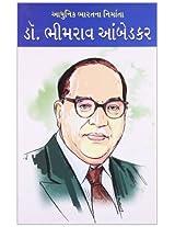 Aadhunik Bharat Ke Nirmata Dr Bhimrao Ambedkar (Gujarati)