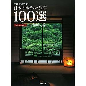 プロが選んだ日本のホテル・旅館100選&和風の宿 2009年 (2009)