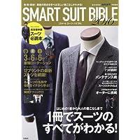 SMART SUIT BIBLE 2015年秋冬号 小さい表紙画像