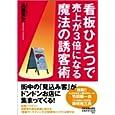 看板ひとつで売上が3倍になる魔法の誘客術 高橋 芳文 (単行本2004/9/25)