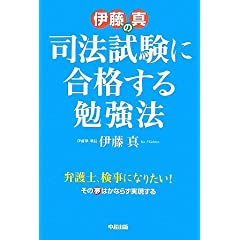 伊藤真の司法試験に合格する勉強法