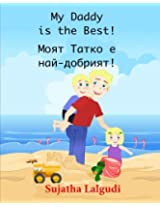 My Daddy is the best!: (Bulgarian Edition) Bulgarian Kids book. (Bilingual Edition) English Bulgarian Picture book for children: Volume 7 (Bilingual Bulgarian books for children)