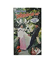 Anithajohn Ki Rahe (Vol-2)