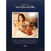 小泉里子 my style my life 小さい表紙画像