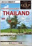 Luxury Golf Travel 2012