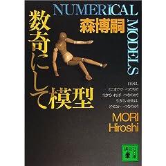 数奇にして模型―NUMERICAL MODELS