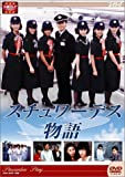 製品画像: 大映テレビ ドラマシリーズ スチュワーデス物語 DVD-BOX 前編 (1984)