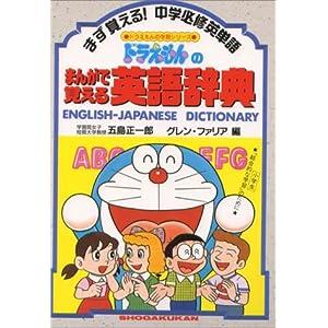ドラえもんのまんがで覚える英語辞典 (ドラえもんの学習シリーズ)