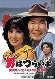 第25作 男はつらいよ 寅次郎ハイビスカスの花 特別版 DVD オリジナル1980年 特別篇1997年